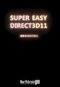 超簡単DIRECT3D11