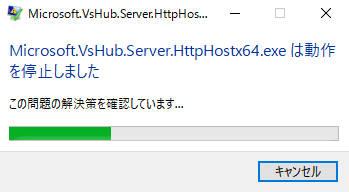 Microsoft.VsHub.Server.HttpHost64.exeは動作を停止しました