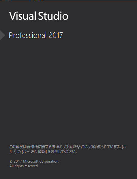 Visual Studio Professional 2017購入